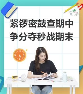 2019期末辅导补习期中考