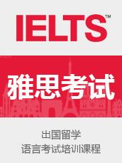 雅思(IELTS)1v1课程_IELTS