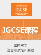 IGCSE一对一辅导课程
