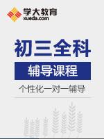 初三语 数 英 物 化 史 政( 全科)班