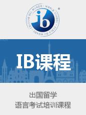 IB 1v1辅导课程
