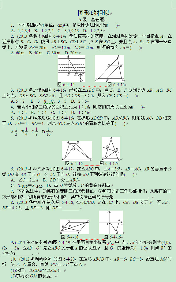 2017中考数学模拟题:图形的相似