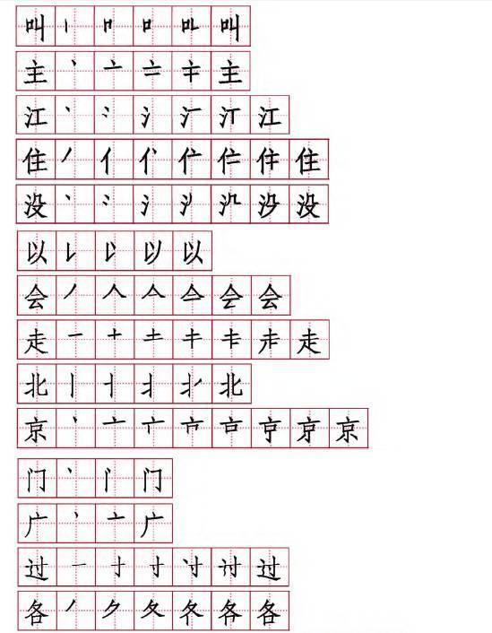 2017一年级语文下册生字笔顺训练参考