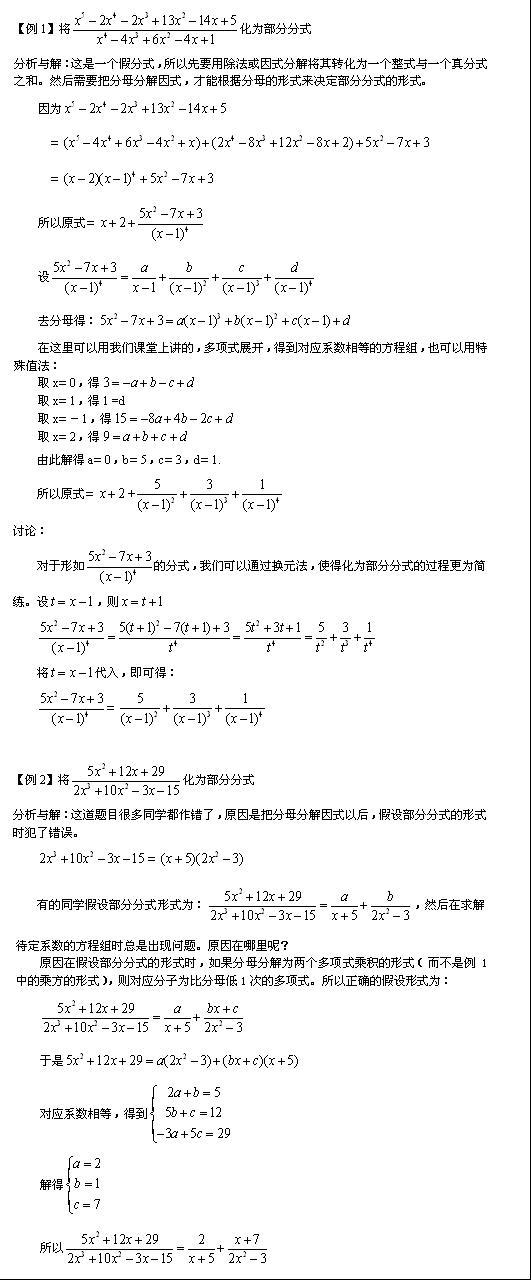 初二数学分式化部分分式学习方法指导