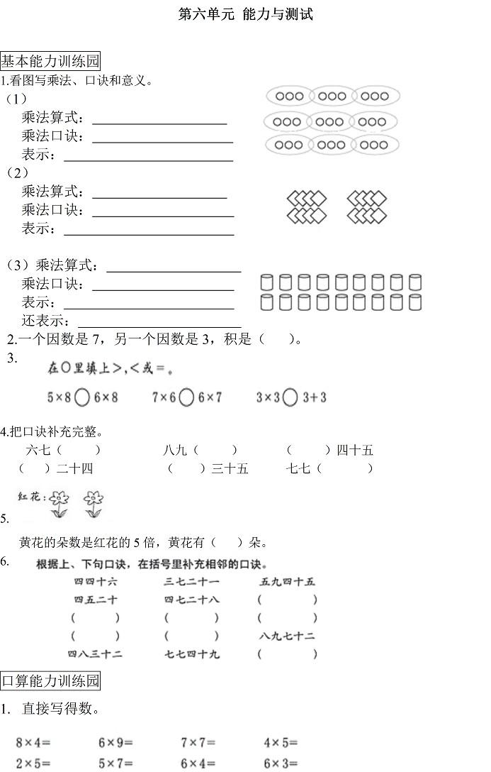 【人教版】2017小学二年级数学上册第六单元测试题