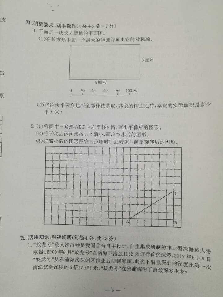 016-2017年南京江宁区六年级毕业考数学试卷