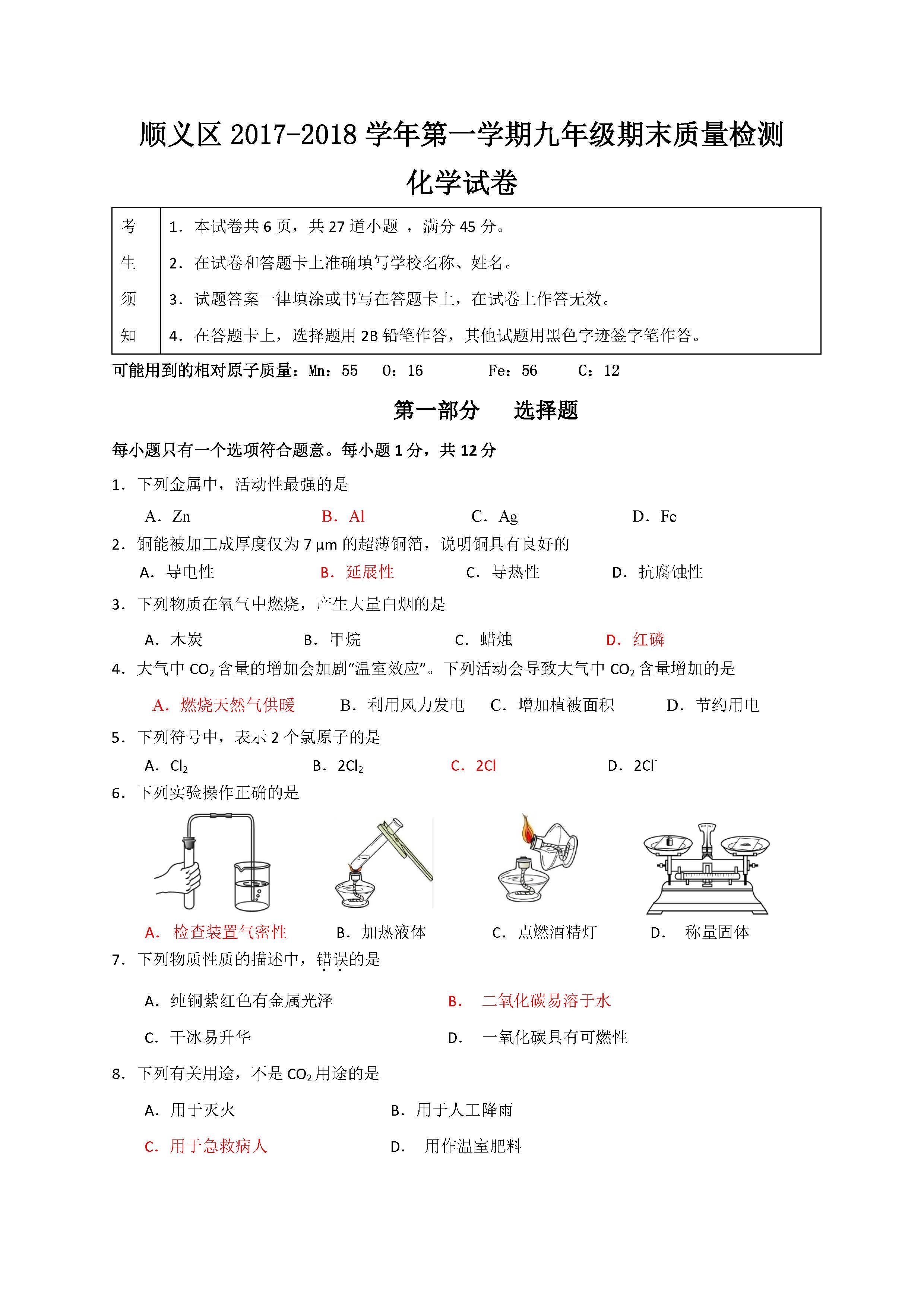 2018年北京顺义初三期末化学试题及答案解析