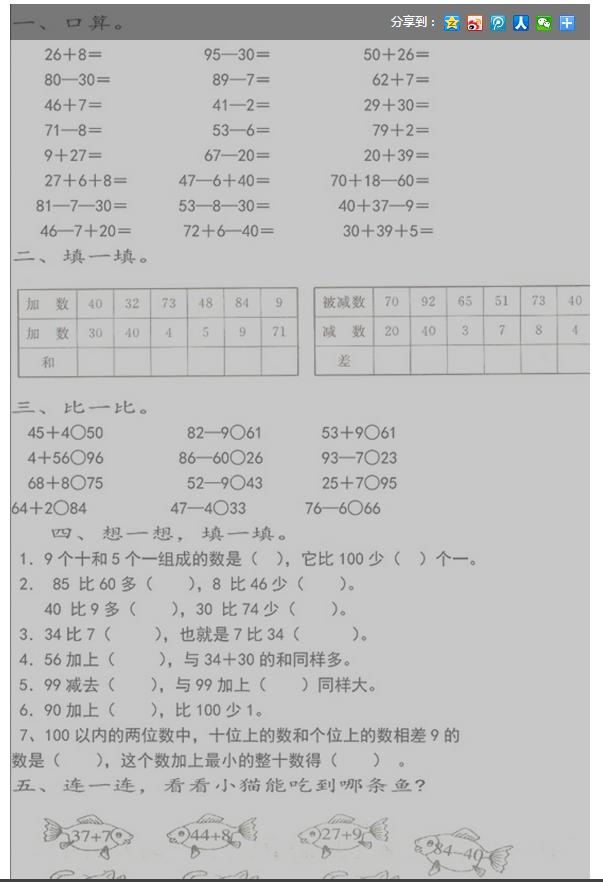 人教版2017一年级数学下册第6单元测试题训练