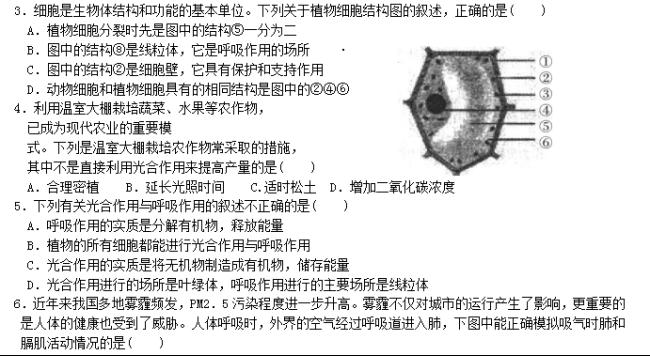 2019年浙江中考生物模拟试题含答案下载