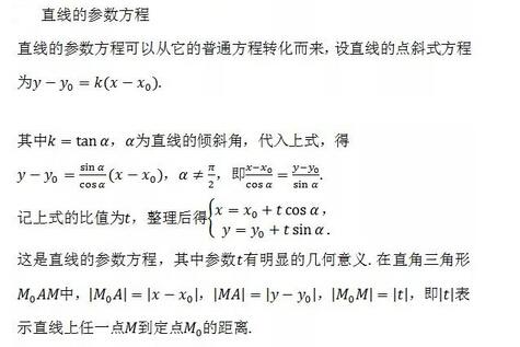 2018年高考数学常考知识点【直线的参数方程】