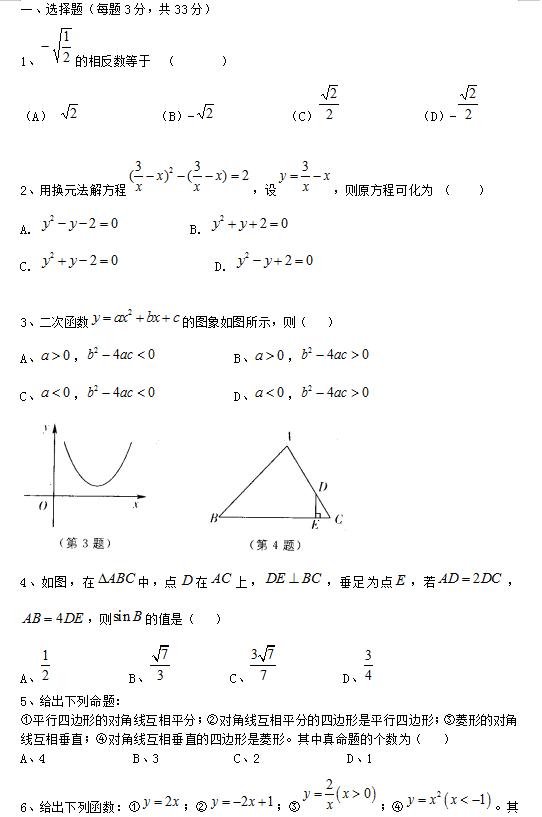 2019年浙江中考数学模拟试题含答案