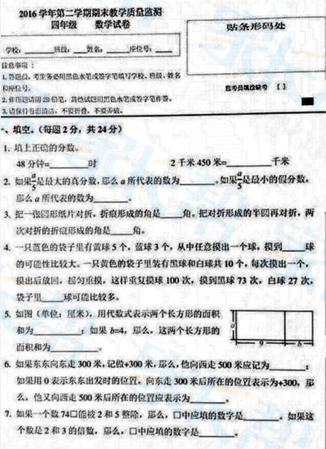 2017年杭州上城区四年级数学上册期末统测试卷