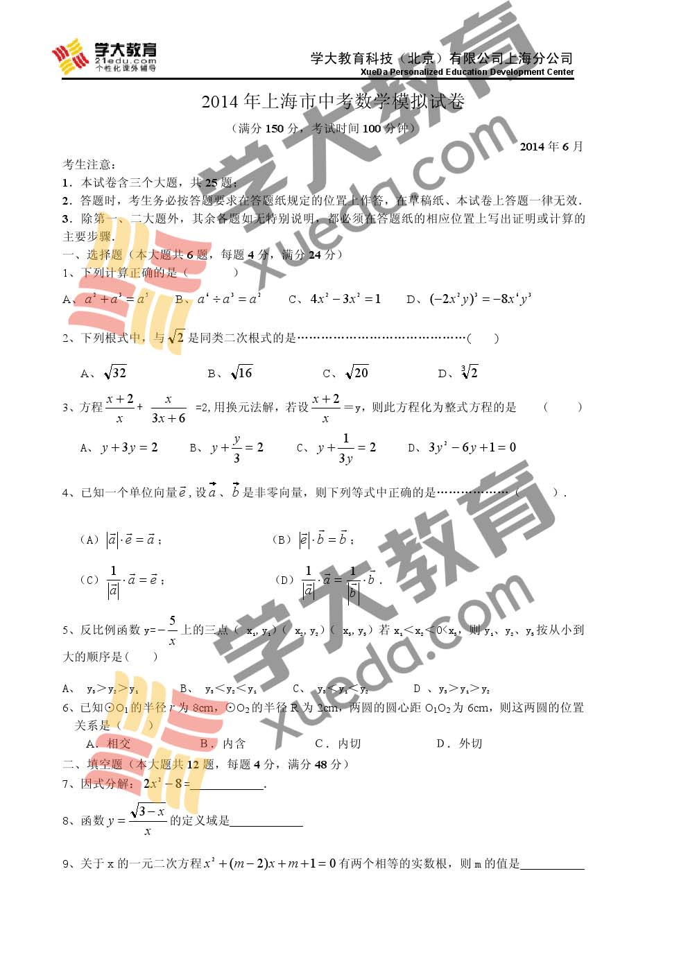 2014年上海中考数学模拟试卷