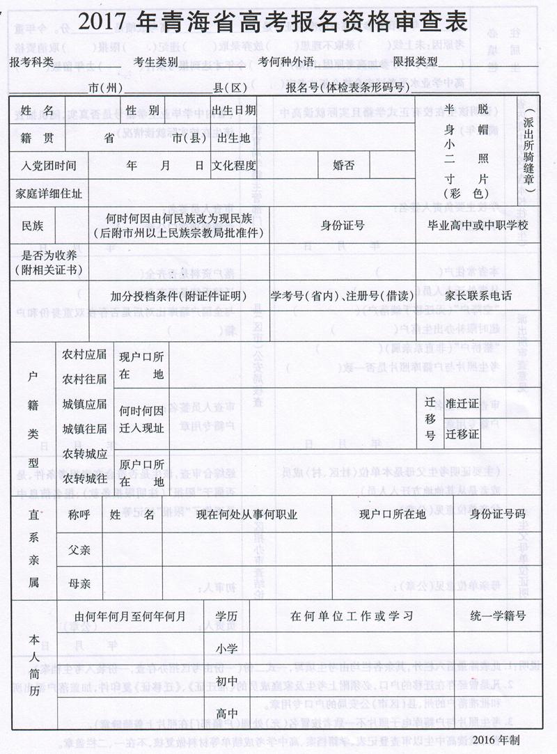 青海2017年高考资格审查表1