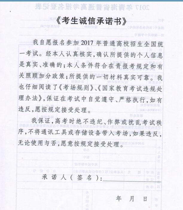 青海2017年高考报名表2
