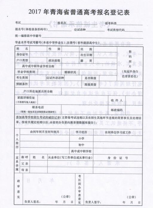 青海2017年高考报名表1