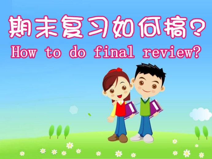 初一语文期末考试来临,如何高效复习