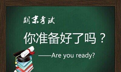 备考初中数学期末考试要遵循的4个原则