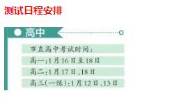 2017年洛阳市高中期末考试时间已定