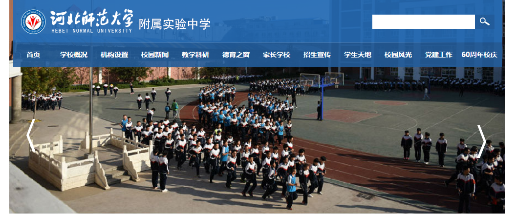 河北师范大学附属中学官网入口