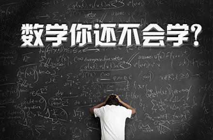 高中数学学不好,你知道问题在哪吗