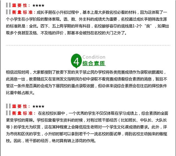 2017年上海小升初录取标准揭秘