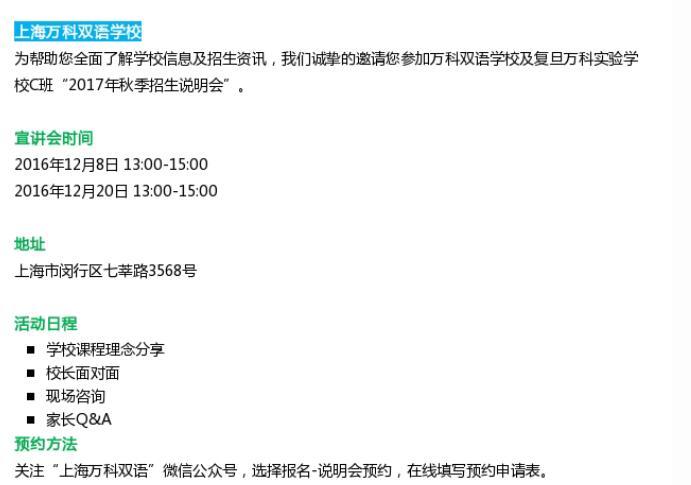 2017年上海万科双语学校小升初开放日:12月8日