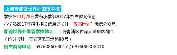 上海世界外国语学校2017年小升初开放日安排