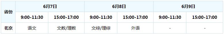 2017年北京高考时间安排:6月7日、8日