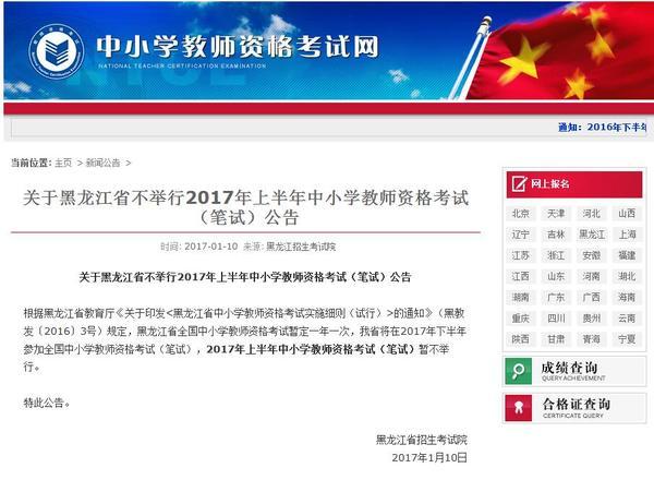 2017年上半年黑龙江省不举行教师资格证考试