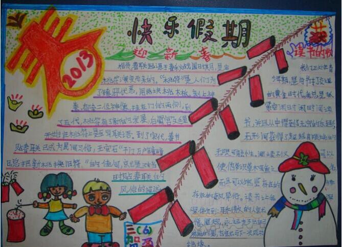 小学生快乐寒假手抄报:快乐假期