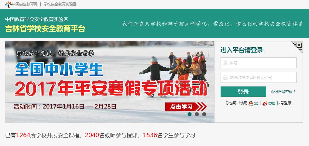 2017吉林平安寒假安全教育平台登陆入口