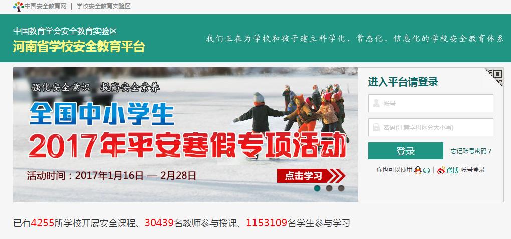 2017河南平安寒假安全教育平台登陆入口