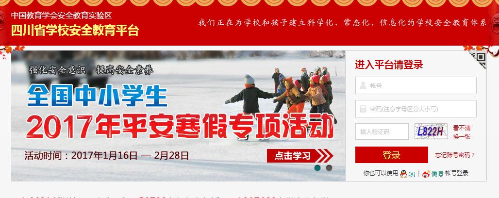 四川省学校安全教育平台:2017平安寒假安全教育平台