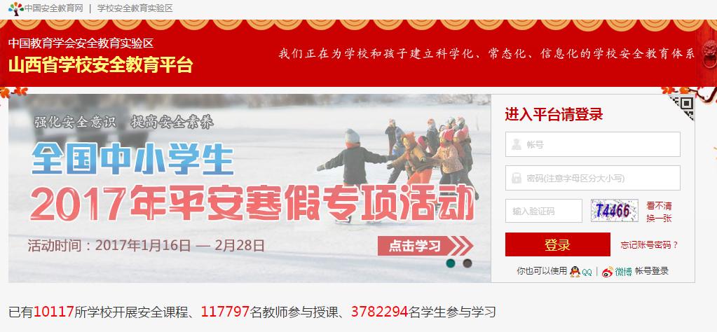 山西省学校安全教育平台:2017平安寒假安全教育平台