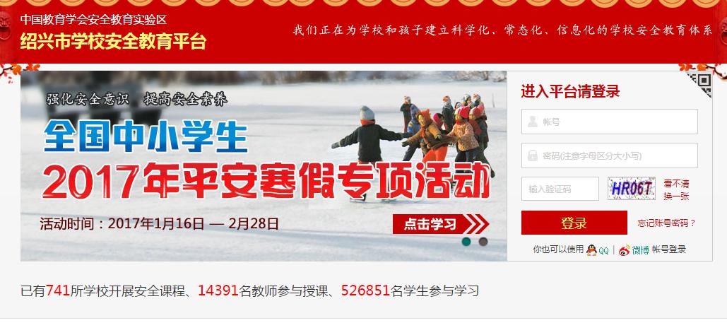 绍兴市安全教育平台:2017平安寒假安全教育平台