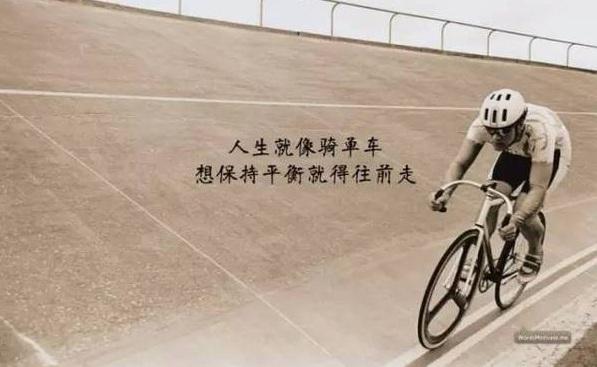 中考就像骑单车,一定要往前走,做好正常规律的学习