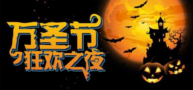 天津学大万圣节活动