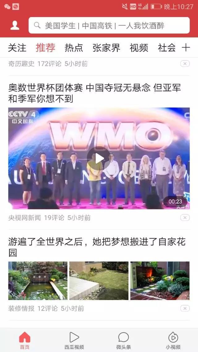 第12届中国队获世界奥数世界杯团体赛冠军