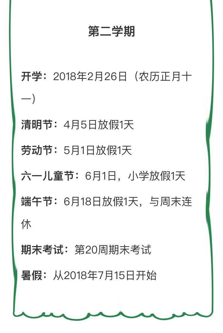 2017-2018学年广州义务教育学校校历
