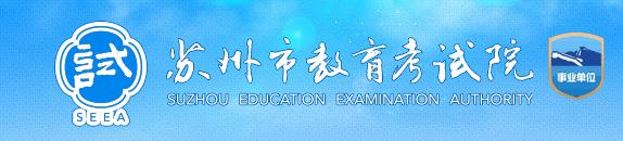 2018江苏苏州中考报名入口
