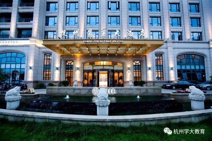 杭州翡丽大酒店(文二西路与紫金港路口)