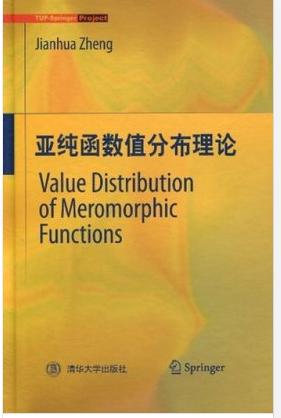 【什么是函数值分布论-图】百科知识点