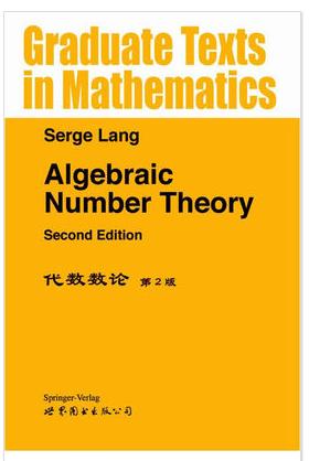 【什么是代数数论-图】百科知识点