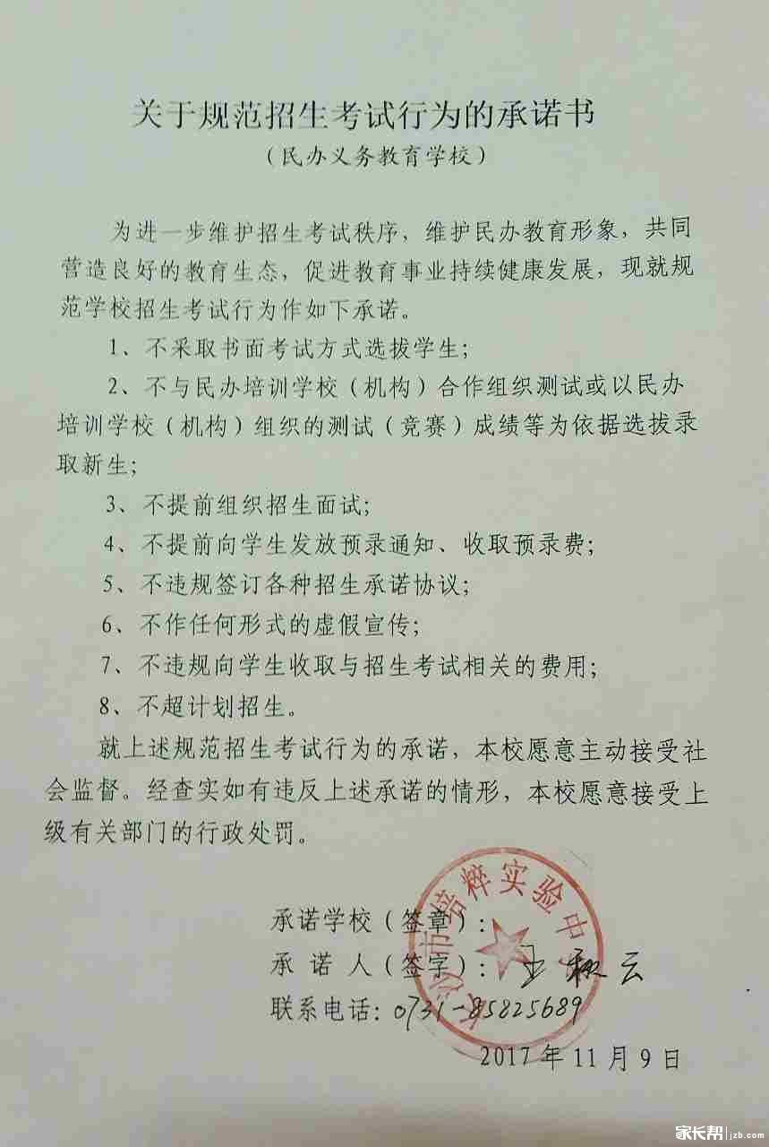 ★长沙长郡培粹校长签字承诺规范小升初招生