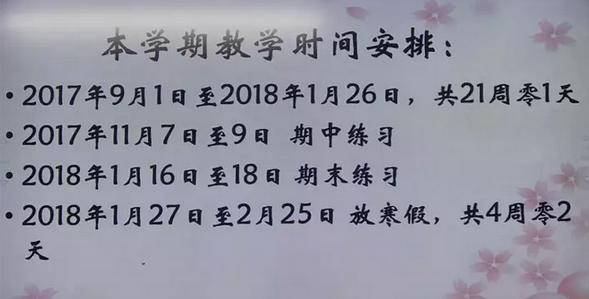 2017-2018学年北京海淀区初中各年级期末考试安排