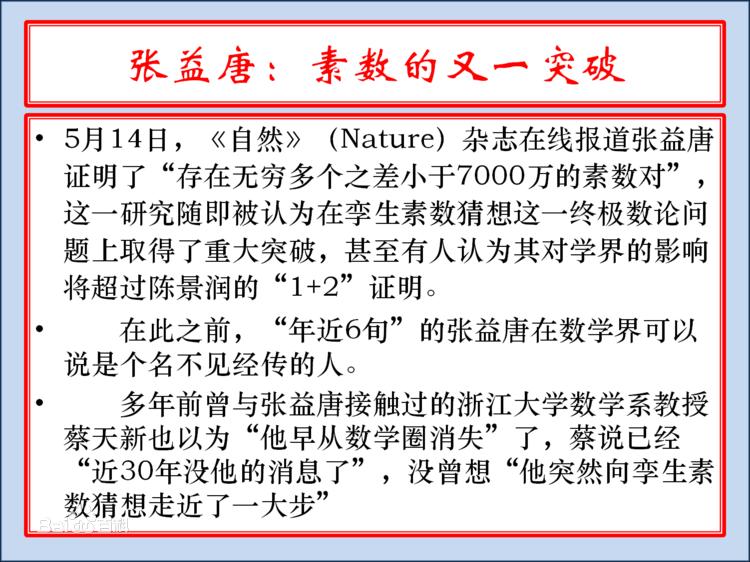 【什么是孪生质数-图】百科知识点