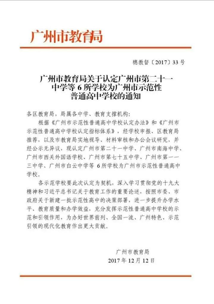 广州市示范性普通高中学校是这6所学校