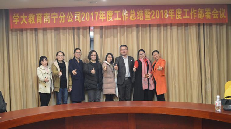 学大教育南宁分公司2017年年终总结暨2018年计划工作会议圆满落幕