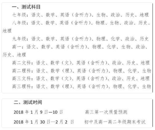 ★2017-2018学年郑州中学生期末考试时间公布